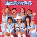 2000年の女性カラオケ人気曲ランキング第5位 モーニング娘。の「恋のダンスサイ」を収録したCDのジャケット写真。