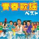 青春歌謡ベスト 【CD】