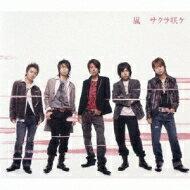 Bungee Price CD20% OFF 音楽嵐 アラシ / サクラ咲ケ 【CD Maxi】
