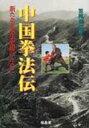 【送料無料】 中国拳法伝 新たなる拳法史観のために 新版 / 笠尾恭二 【単行本】