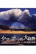 【送料無料】 イエローストーンの大自然 田中視朗写真集 / 田中視朗 【単行本】