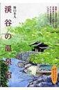 【送料無料】 渓谷の温泉宿 / 野口冬人著 【単行本】