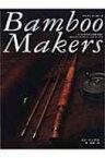 【送料無料】 Bamboo Makers アメリカの今と未来を担う16人のフライロッド・ビルダーたち / E.イングル 【本】