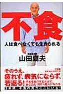 人は食べなくても生きられる / 山田鷹夫著 【単行本】
