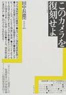 【送料無料】 このカメラを復刻せよ カメラジャーナルの本 / 田中長徳 【単行本】