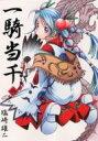 一騎当千 第8巻 GUM COMICS / 塩崎雄二 シオザキユウジ 【コミック】