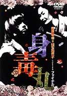 【送料無料】 身毒丸 ファイナル 【DVD】