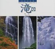 【送料無料】 日本の名景 滝 3 SUIKO BOOKS / 鉄弘一 【単行本】