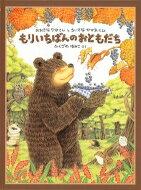 もりいちばんのおともだち おおきなクマさんとちいさなヤマネくん 日本傑作絵本シリーズ / ふく…