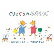ぐりとぐらのおおそうじ 日本傑作絵本シリーズ / なかがわりえこ 【絵本】