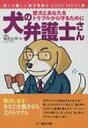 【送料無料】 犬の弁護士さん 愛犬とあなたをトラブルから守るために 犬との楽しいおつきあいBO...