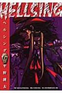 HELLSING 6 ヤングキングコミックス / 平野耕太 ヒラノコウタ  【コミック】