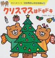 クリスマスはドキドキ 12か月のしかけえほん / きむらゆういち 【絵本】