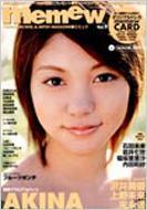 【送料無料】 MEMEW VOL.9 デラックス近代映画 【ムック】