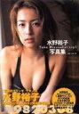 【送料無料】 Yuko Mizuno〔zi sip〕 水野裕子写真集 / 水野裕子 【本】
