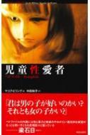 【送料無料】 児童性愛者 ペドファイル / J.ビリング 【単行本】