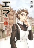 エマ 1 BEAM COMIX / 森薫(漫画家) 【コミック】