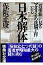 【送料無料】 日本解体 『真相箱』に見るアメリカghqの洗脳工作 / 保阪正康 【文庫】