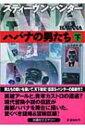 ハバナの男たち 下 扶桑社ミステリー / S.ハンター 【文庫】