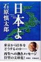 【送料無料】 日本よ 扶桑社文庫 / 石原慎太郎 【文庫】