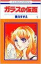 ガラスの仮面 1 花とゆめコミックス / 美内すずえ ミウチスズエ 【コミック】