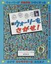 【送料無料】 新ウォーリーをさがせ! / M.ハンドフォード 【絵本】