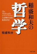 稲盛和夫の哲学 人は何のために生きるのか PHP文庫 / 稲盛和夫 【文庫】