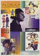 【送料無料】 COMITIA 50THプレミアムブック 【単行本】