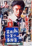 金田一少年の事件簿 / 金田一少年の事件簿 雪夜叉伝説殺人事件 【DVD】