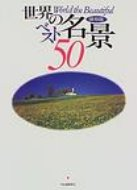 【送料無料】 世界の名景ベスト50 / 渋川育由 【単行本】