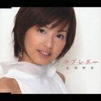 白羽玲子 / ラブレター 【CD Maxi】