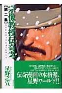 宗像教授伝奇考第2集潮漫画文庫/星野之宣ホシノユキノブ【文庫】