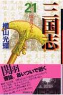 三国志 第21巻 潮漫画文庫 / 横山光輝 ヨコヤマミツテル 【文庫】