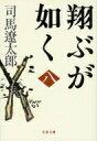 翔ぶが如く 8 文春文庫 / 司馬遼太郎 シバリョウタロウ 【文庫】