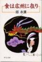 食は広州に在り 中公文庫 改版 / 邱永漢 【文庫】