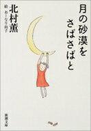 月の砂漠をさばさばと 新潮文庫 / 北村薫 キタムラカオル 【文庫】