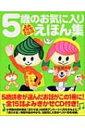 5歳のお気に入りえほん集 よみきかせCDつき おひさまのほん 【絵本】