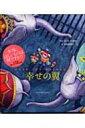 【送料無料】 幸せの翼 OVER THE RAINBOW / ジミー作 【絵本】