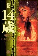 【送料無料】 14歳 12 小学館文庫 / 楳図かずお ウメズカズオ 【文庫】
