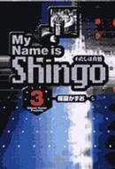 【送料無料】 MY NAME IS SHINGO わたしは真悟 VOLUME 3 小学館文庫 / 楳図かずお ウメズカズオ...