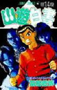 幽☆遊☆白書 14 ジャンプコミックス / 冨樫義博 トガシヨシヒロ 【コミック】