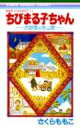 ちびまる子ちゃん 大野君と杉山君 映画第1作特別描き下ろし りぼんマスコットコミックス  さくらももこ サクラモモコ コミック