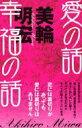 愛の話 幸福の話 / 美輪明宏 ミワアキヒロ 【本】