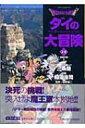 DRAGON QUEST-ダイの大冒険- 12(挑戦の章 2) 集英社文庫 / 三条陸 【文庫】