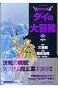 DRAGON QUEST-ダイの大冒険- 11(挑戦の章 1) 集英社文庫 / 三条陸 【文庫】