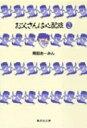 お父さんは心配症 3 集英社文庫 / 岡田あーみん オカダアーミン 【文庫】