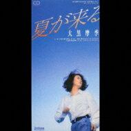 大黒摩季 オオグロマキ / 夏が来る 【CDS】