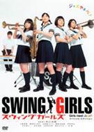 【送料無料】 スウィングガールズ スペシャル・エディション 【DVD】