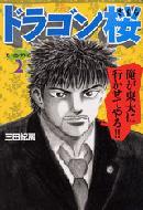 ドラゴン桜 2 モーニングKC / 三田紀房 ミタノリフサ  【コミック】
