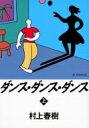 ダンス・ダンス・ダンス 上 講談社文庫 / 村上春樹 ムラカミハルキ 【文庫】